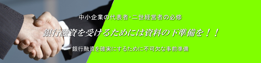 中小企業の社長・二世経営者が銀行から融資を受ける方法【融資プロ】